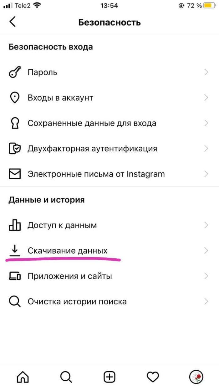 Как восстановить переписку в Инстаграме