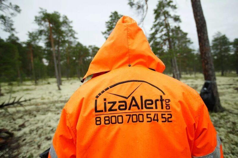Поисковой отряд Лиза-Алерт