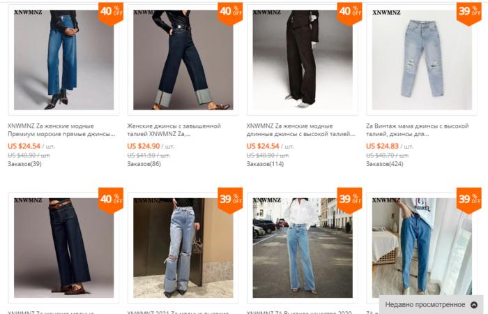 Зара на Алиэкспресс джисны jeans