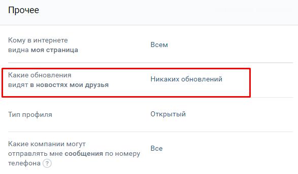 Как скрыть свои комментарии от друзей Вконтакте из других групп