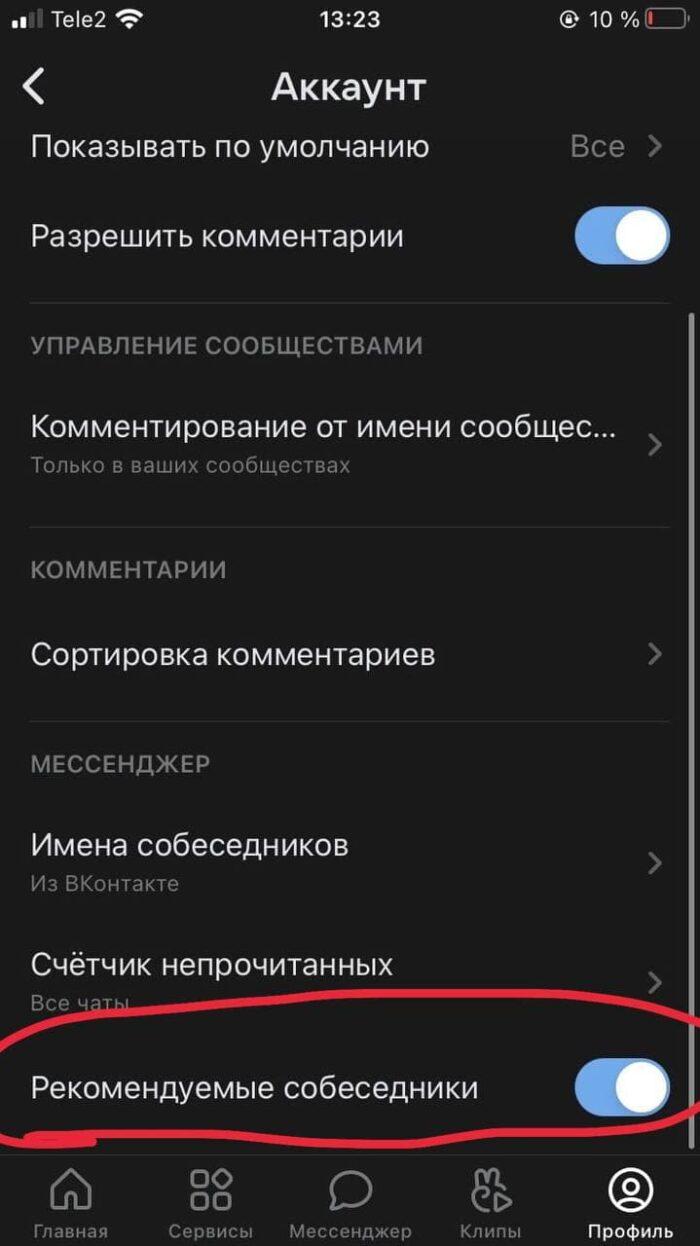 Незнакомые люди сверху в диалогах Вконтакте