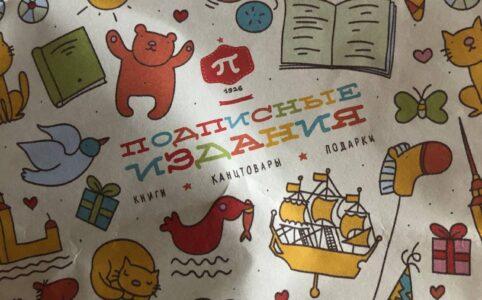 Подписные издания в Санкт-Петербурге