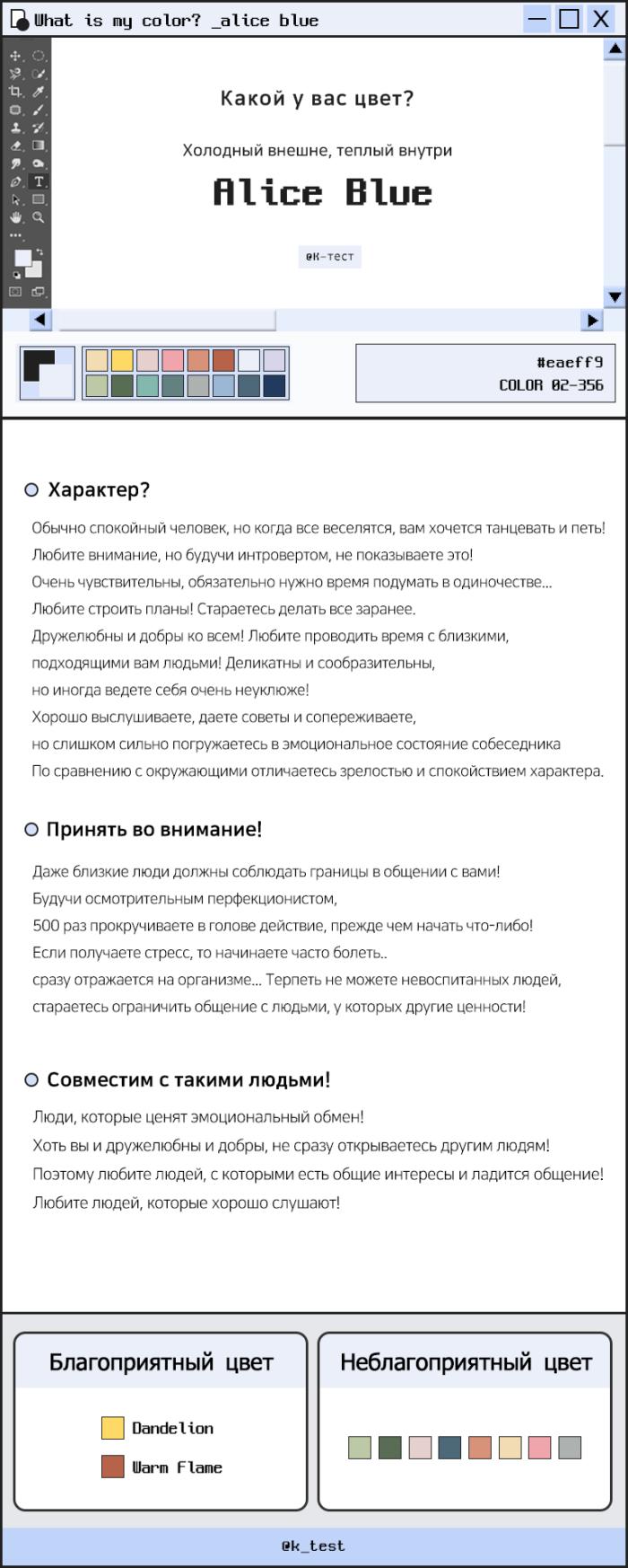 https://ktestone.com/kapable.github.io/personalColorRus/