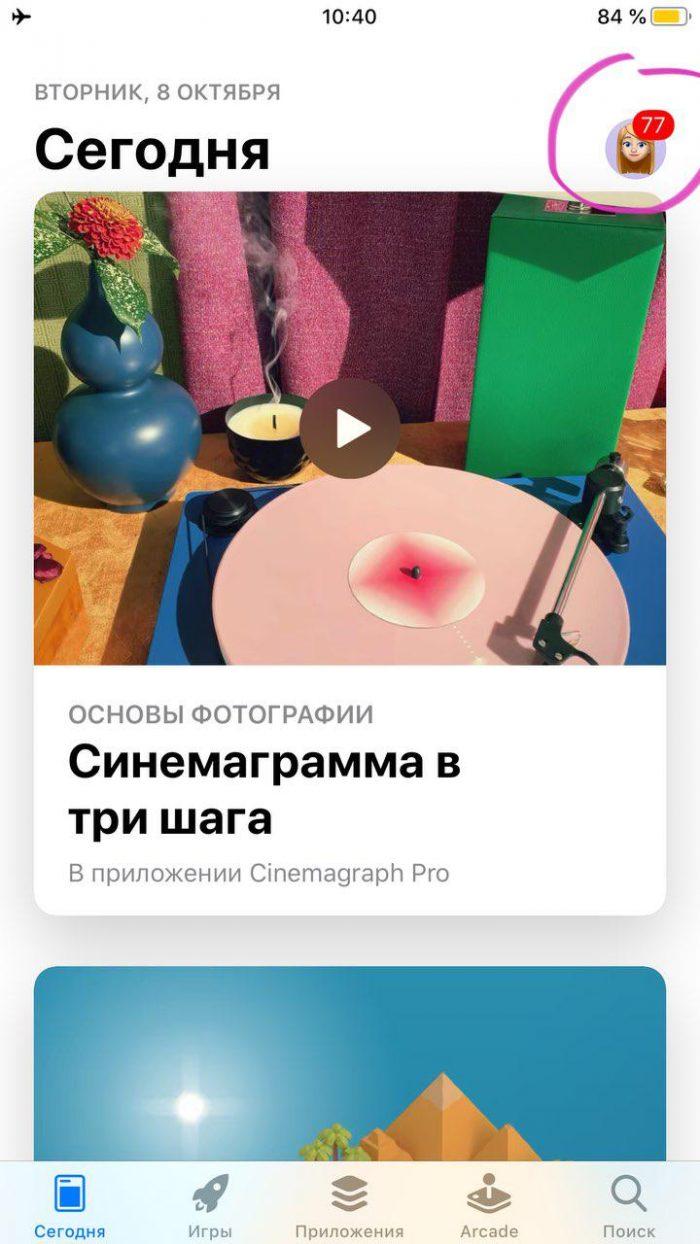 как обновить приложения на айфоне в ios13